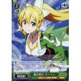 SAO/S20-026 魔法剣士 リーファ【RR】