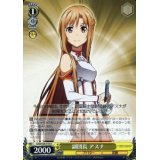 SAO/S20-010 副団長 アスナ【U】