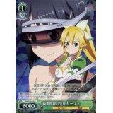 SAO/S26-025 仮想世界の少女 リーファ【R】