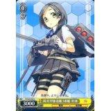 KC/S25-023 陽炎型駆逐艦3番艦 黒潮【C】