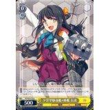 KC/S25-012 夕雲型駆逐艦4番艦 長波【U】