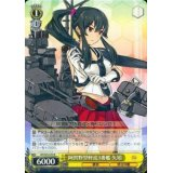KC/S25-010 阿賀野型軽巡3番艦 矢矧 【R】