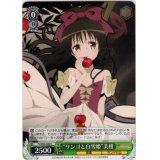 """TL/W42-038 """"リンゴと白雪姫""""美柑【U】"""