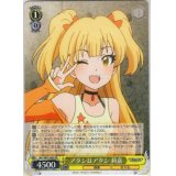 IMC/W43-003 アタシはアタシ 莉嘉【RR】