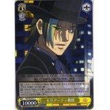 MK/SE29-07 モリアーティ教授【U】