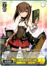 KC/S42-004 大鳳型装甲空母 大鳳【R】