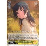 "LSS/W45-019 ""悲しみを纏う笑顔""津島 善子【C】"
