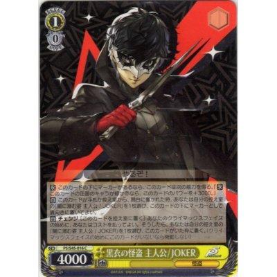画像1: P5/S45-016 黒衣の怪盗 主人公/JOKER【C】
