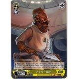 SW/S49-026 アクバー提督【C】