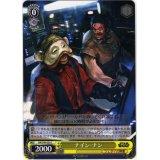 SW/S49-020 ナイン・ナン【C】