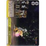 KMN/W51-034 元の姿へ……【CR】