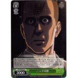AOT/S50-032 ニック司祭【U】