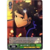 SAO/S51-036 謎の青年剣士 エイジ【C】