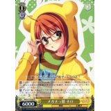 MK2/S19-006 メガネっ娘 ネロ【R】