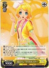 """PD/SE32-01 鏡音リン""""リリカルスター""""【RR】"""