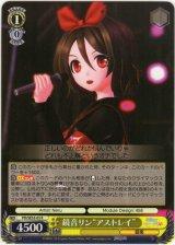 """PD/SE32-03 鏡音リン""""アストレイ""""【R】"""