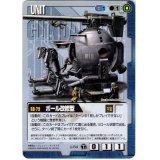 U-54 ボール改修型【C】TS