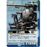 U-54 ボール改修型【C】EB