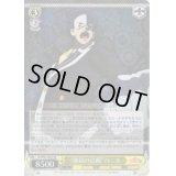 """KS/W55-003 """"地獄の公爵""""バニル【SR】"""