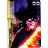 NR/W58-017 紫電一閃【CC】