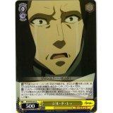 APO/S53-015 ジル・ド・レェ【C】