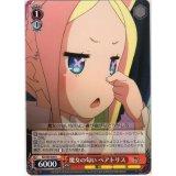 RZ/S55-039 魔女の匂い ベアトリス【U】
