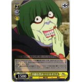 RZ/S55-020 不敵な笑み ペテルギウス【C】
