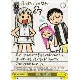 SMP/W60-020 魔法の絵日記【U】