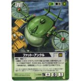 U-298 ファット・アンクル【C】