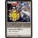 SPG-18 GUNDAM WAR 十字勲章『白』