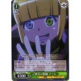 OVL/S62-036 ご褒美の指輪 マーレ【U】