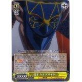 OVL/S62-008 魔王 ヤルダバオト【R】
