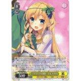 S○○/W62-004 ベルゼルグ王国第一王女 アイリス【R】