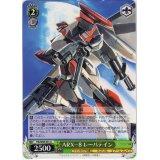 F○○/W65-031 ARX-8 レーバテイン【U】
