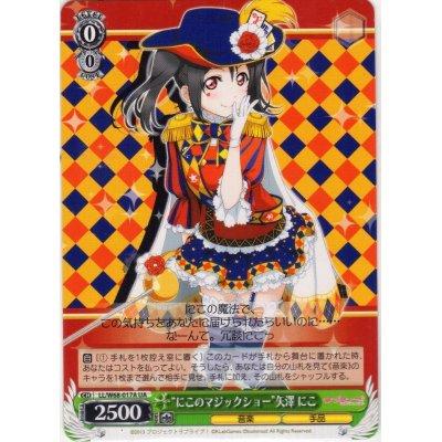 """画像1: LL/W68-017A """"にこのマジックショー""""矢澤 にこ【UA】"""