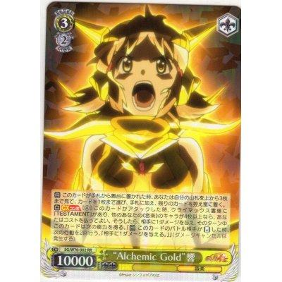 """画像1: SG/W70-002 """"Alchemic Gold""""響【RR】"""