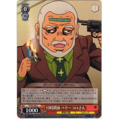 画像1: JJ/S66-056 10時間前 ペリーコロさん【U】