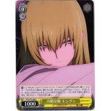 FGO/S75-008 冷酷な瞳 キングゥ【U】
