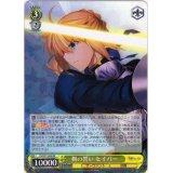 FS/S77-003 剣の誓い セイバー【RR】