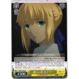 FS/S77-001 純白の美 セイバー【RR】