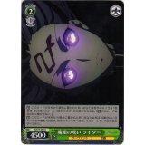 FS/S77-030 魔眼の呪い ライダー【U】