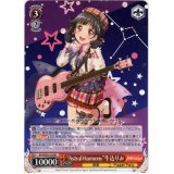 """BD/WE35-03 """"Astral Harmony""""牛込りみ【RR】"""