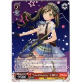 """BD/WE35-09 """"Astral Harmony""""花園たえ【R】"""