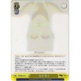MTI/S83-018 ヒトガミ【U】
