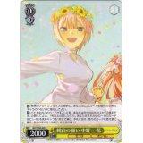 5HY/W90-005 純白の願い 中野 一花【R】