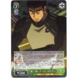 WTR/S85-033 硬く鋭いアーム ガトリン【R】