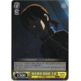 WTR/S85-021 強化聴覚 菊地原 士郎【C】